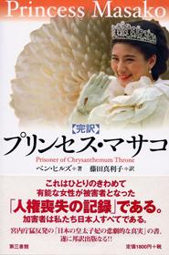 Princess Masako Japan
