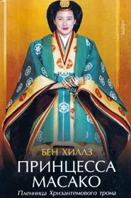 Princess Masako Russia